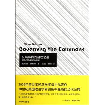 公共事物的治理之道(集体行动制度的演讲)