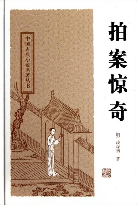 拍案惊奇(精)/中国古典小说名著丛书