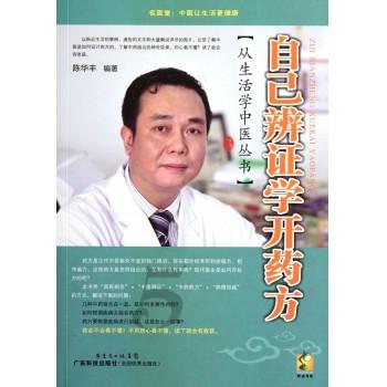 自己辨证学开药方/从生活学中医丛书