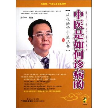 中医是如何诊病的/从生活学中医丛书