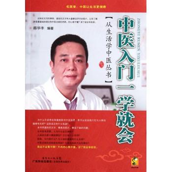中医入门一学就会/从生活学中医丛书