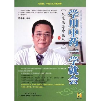 学用**一学就会/从生活学中医丛书