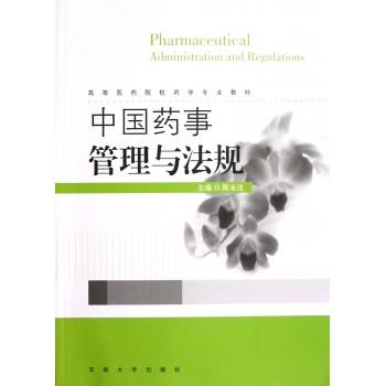 中国药事管理与法规(高等医药院校药学专业教材)