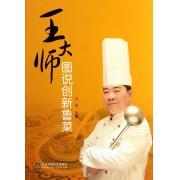 王大师图说创新鲁菜