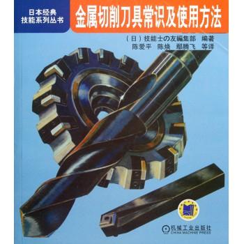 金属切削刀具常识及使用方法/日本经典技能系列丛书