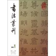 书法丛刊(2012年第1期总第125期)