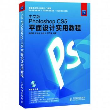 中文版Photoshop CS5平面设计实用教程(附光盘)