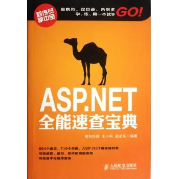 ASP.NET全能速查宝典/程序员掌中宝