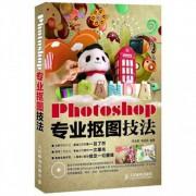 Photoshop专业抠图技法(附光盘)