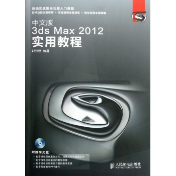 中文版3ds Max2012实用教程(附光盘)