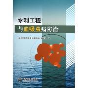 水利工程与血吸虫病防治