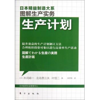 生产计划(图解生产实务)/日本精益制造大系