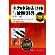 电力电缆头制作与故障测寻(第2版)