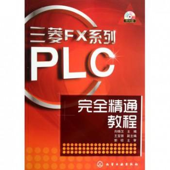 三菱FX系列PLC完全精通教程(附光盘)