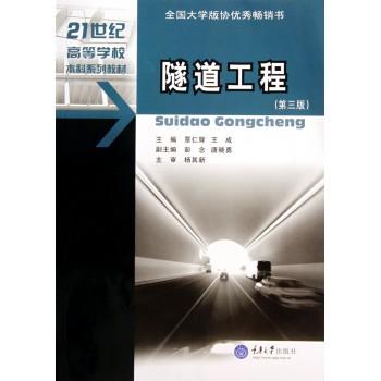 隧道工程(第3版21世纪高等学校本科系列教材)