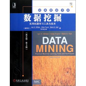 数据挖掘(实用机器学习工具与技术英文版第3版)/经典原版书库