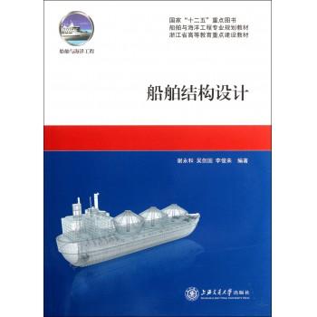 船舶结构设计(船舶与海洋工程专业规划教材浙江省高等教育重点建设教材)