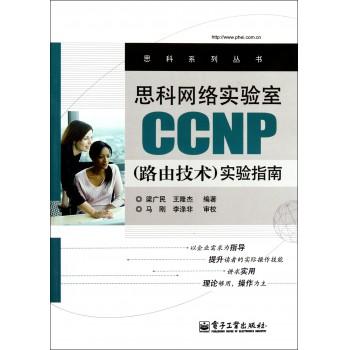 思科网络实验室CCNP<路由技术>实验指南/思科系列丛书