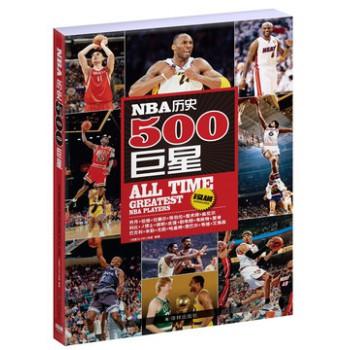 NBA历史500**/篮球百科丛书系列