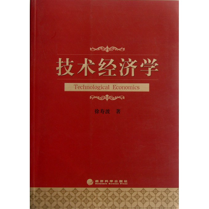技术经济学_技术经济学 刘晓君 第四章第一版