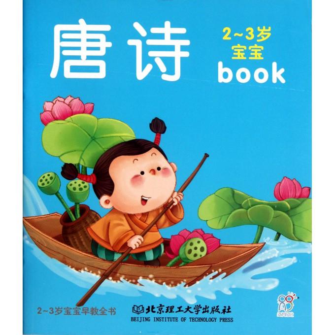 唐诗/2-3岁宝宝早教全书