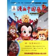 漫画中国历史(第28卷唐朝2)