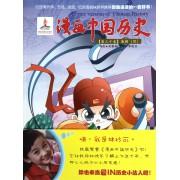 漫画中国历史(第30卷唐朝4)