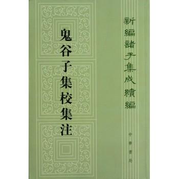 鬼谷子集校集注/新编诸子集成续编