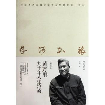 长河孤旅(黄万里九十年人生沧桑全新修订版)