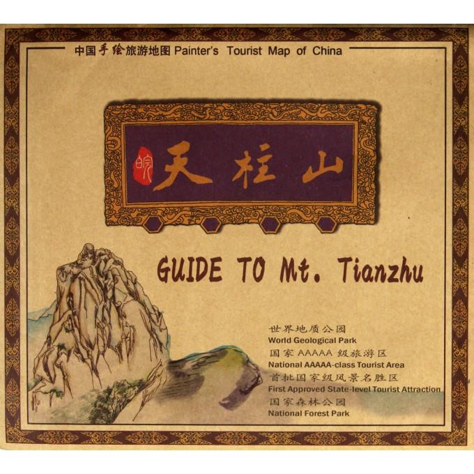 天柱山/中国手绘旅游地图