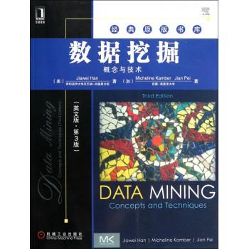 数据挖掘(概念与技术英文版第3版)/经典原版书库
