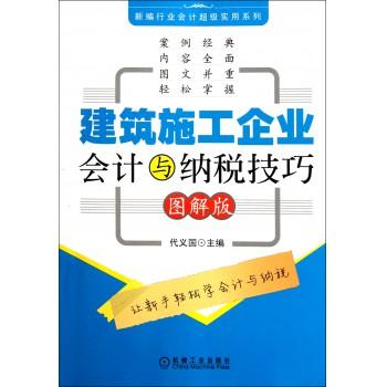 建筑施工企业会计与纳税技巧(图解版)/新编行业会计超级实用系列