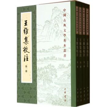 王维集校注(1-4)/中国古典文学基本丛书