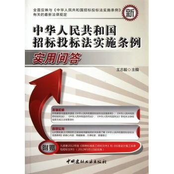 中华人民共和国招标投标法实施条例实用问答