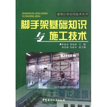 脚手架基础知识与施工技术/建筑行业实用技术丛书