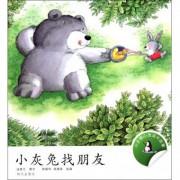 小灰兔找朋友/小企鹅心灵成长故事