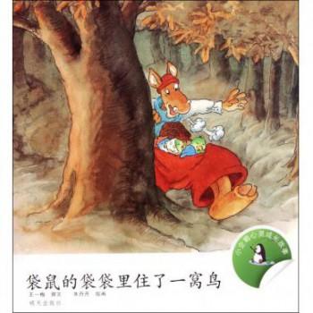 袋鼠的袋袋里住了一窝鸟/小企鹅心灵成长故事