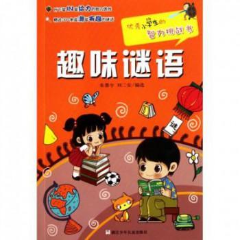 趣味谜语/**小学生的智力挑战书