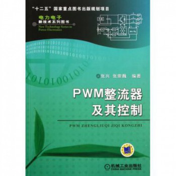 PWM整流器及其控制/电力电子新技术系列图书