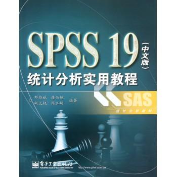SPSS19<中文版>统计分析实用教程(SAS统计分析教材)