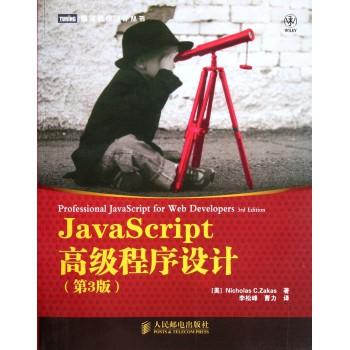 JavaScript**程序设计(第3版)/图灵程序设计丛书