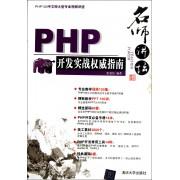 名师讲坛(附光盘PHP开发实战权威指南)