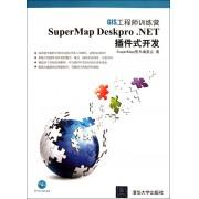 SuperMap Deskpro.NET插件式开发(附光盘GIS工程师训练营)