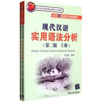 现代汉语实用语法分析(第2版上下对外汉语教学中级教材)