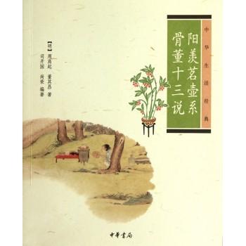 阳羡茗壶系骨董十三说(中华生活经典)