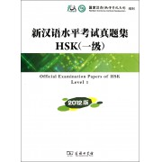 新汉语水平考试真题集HSK(附光盘1级2012版)