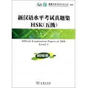 新汉语水平考试真题集HSK(附光盘5级2012版)