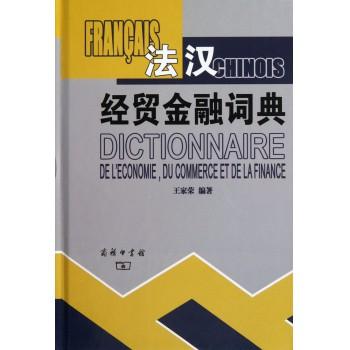 法汉经贸金融词典(精)
