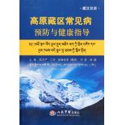 高原藏区常见病预防与健康指导(藏汉双语)