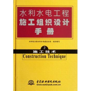 水利水电工程施工组织设计手册(3施工技术)(精)